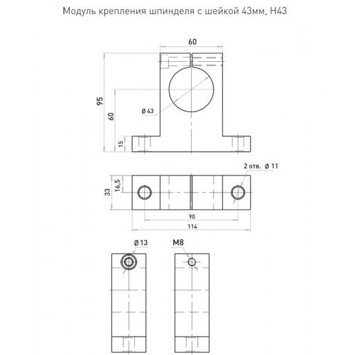 Кронштейн (держатель) шпинделя H43 мм