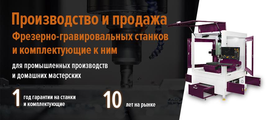 Производство и продажа Фрезерно-гравировальных станков